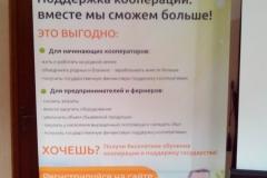 """Старт проекта """"Развитие молодежной кооперации"""""""