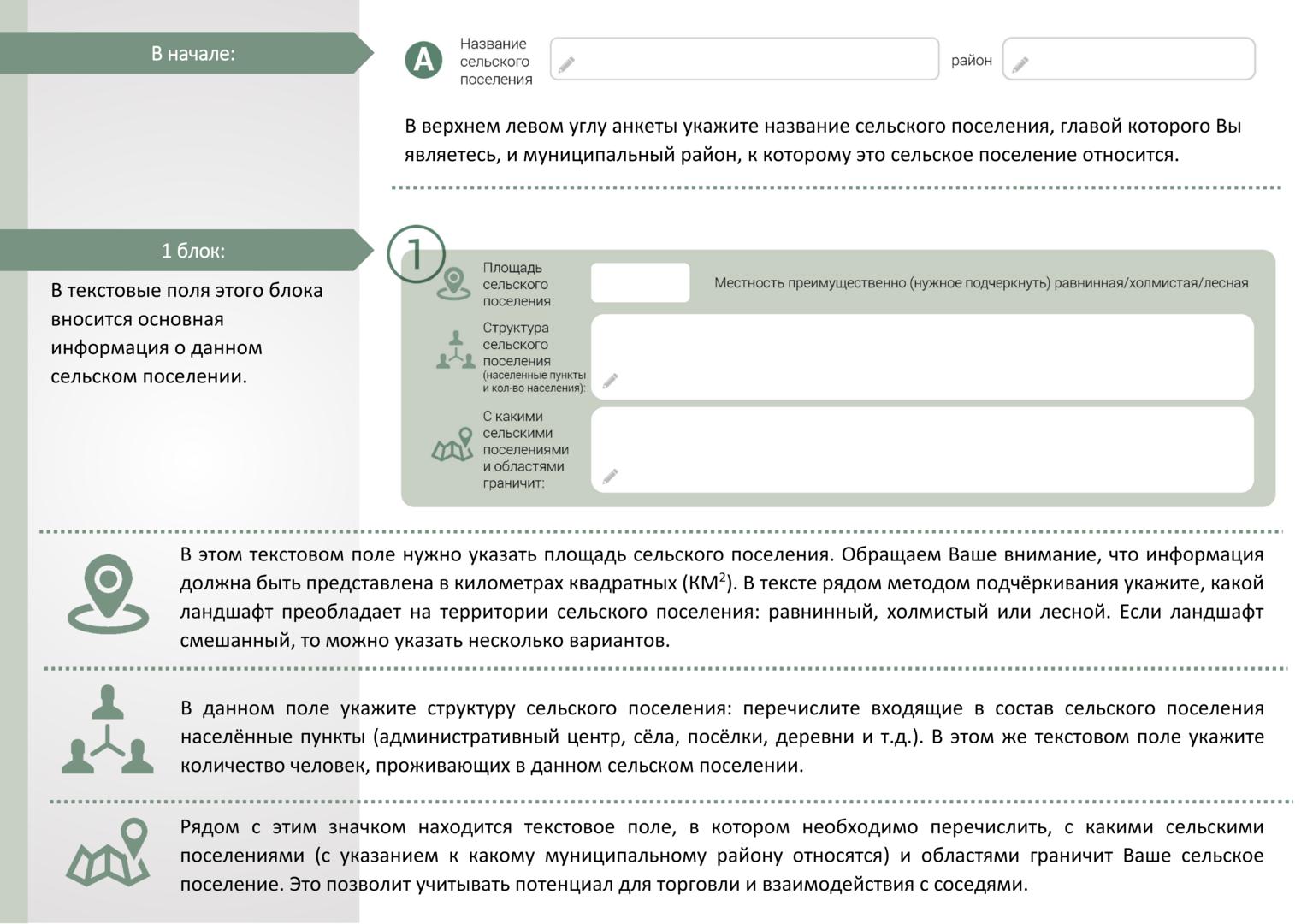 instruktsia_gotov_002