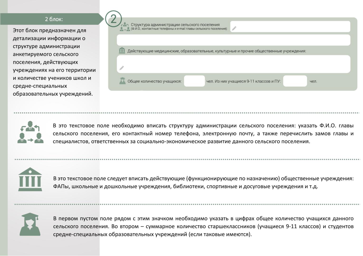instruktsia_gotov_003