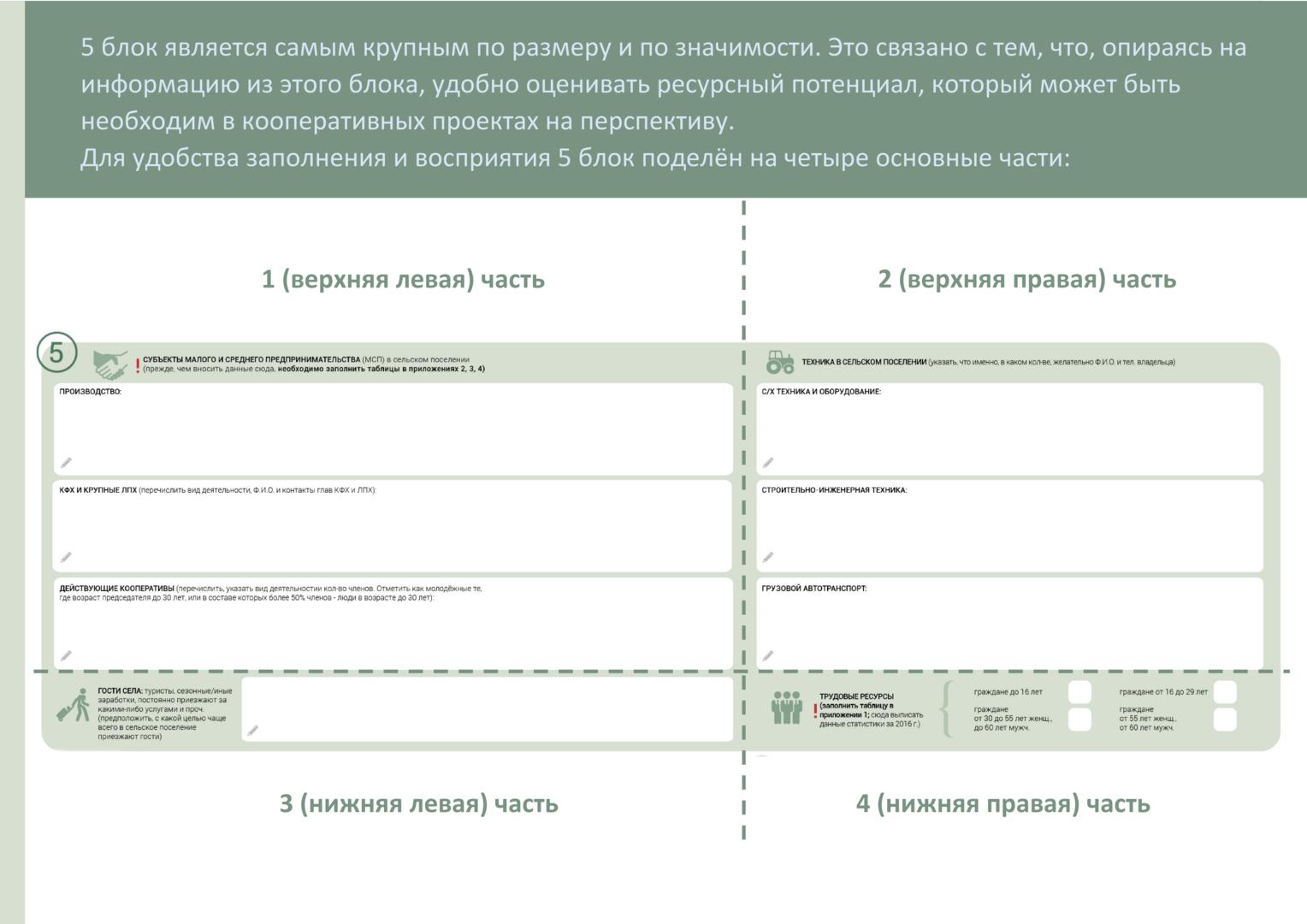 instruktsia_gotov_010