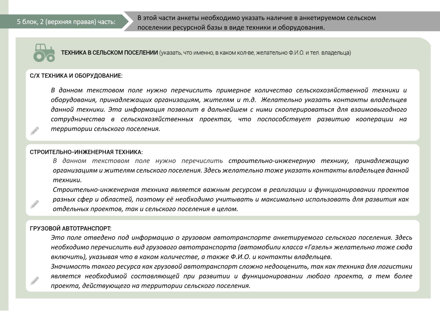instruktsia_gotov_012