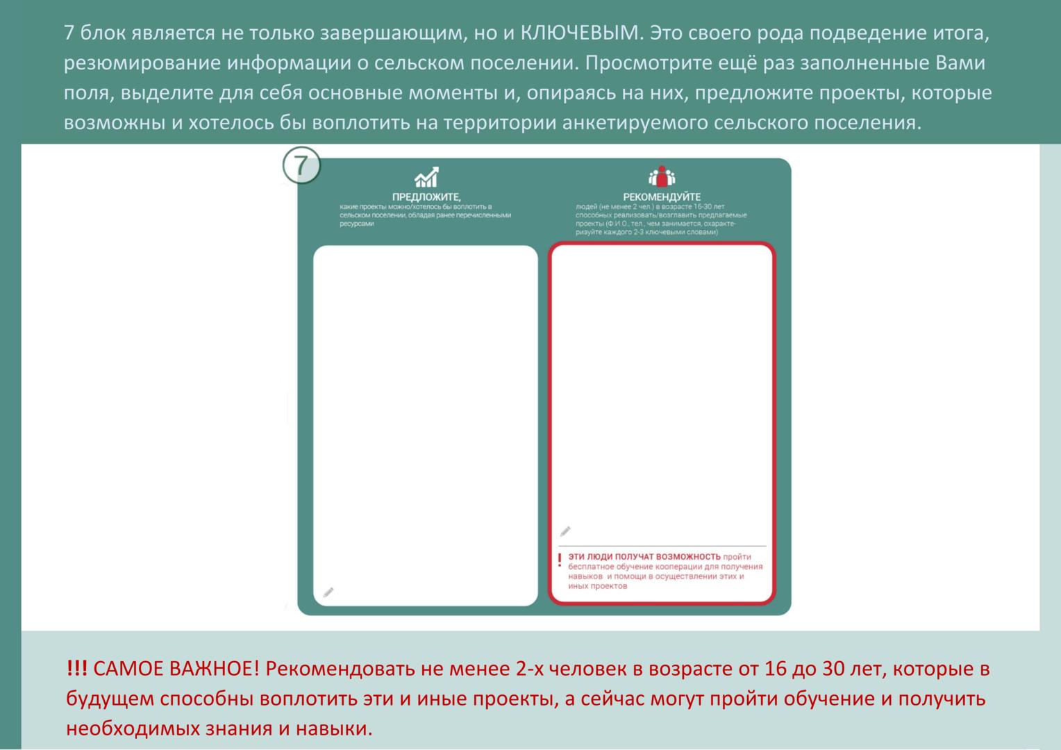instruktsia_gotov_016