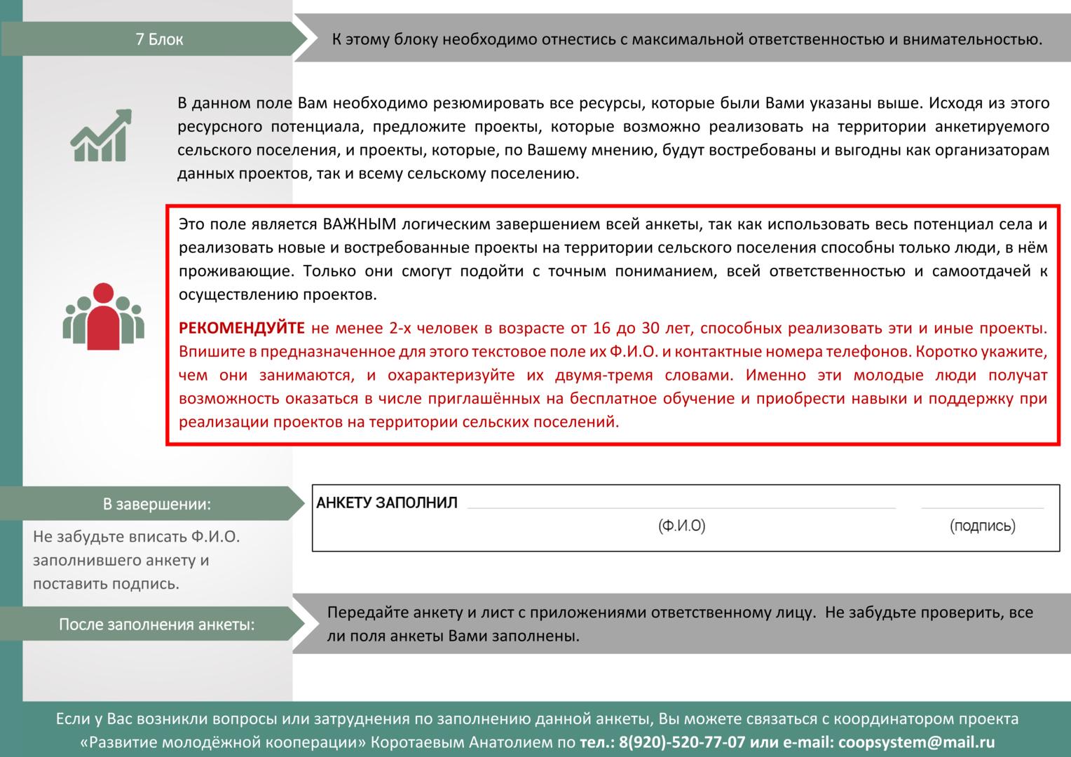 instruktsia_gotov_017