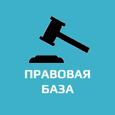 правовая-база3