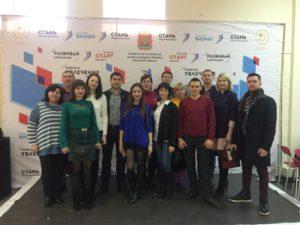 Молодежный конгресс «Ты — предприниматель»