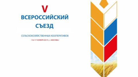 V Всероссийский съезд сельскохозяйственных кооперативов