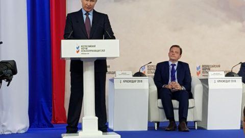 Всероссийский форум сельхозтоваропроизводителей