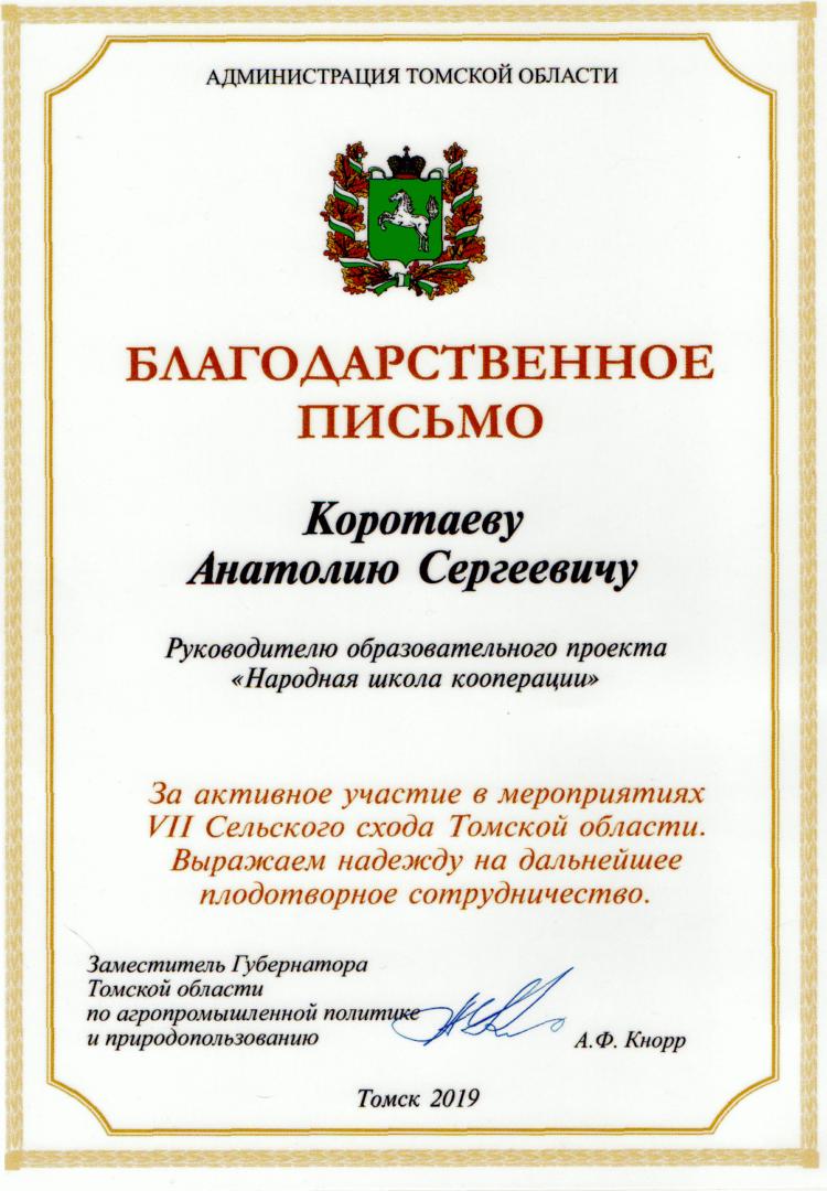 VII Сельский сход Томской области Благодарственное письмо Коротаеву Анатолию