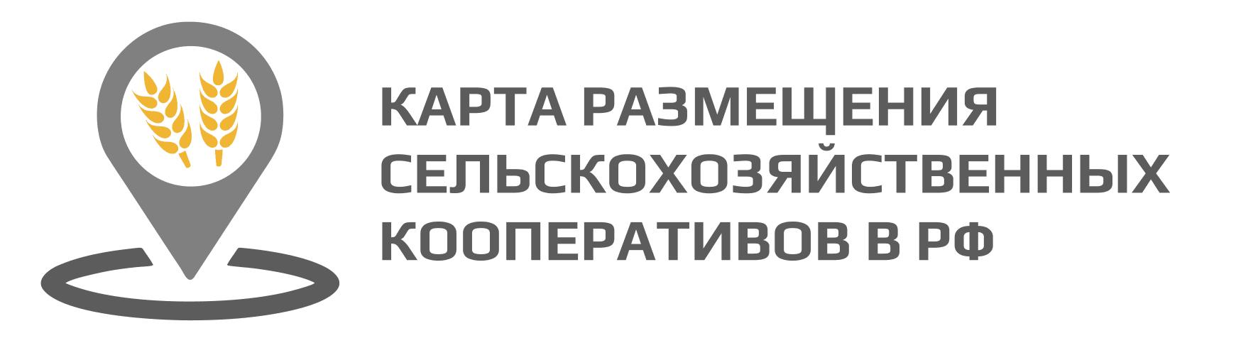 Карта размещения сельскохозяйственных кооперативов в РФ