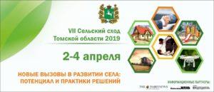 VII Сельский сход Томской области