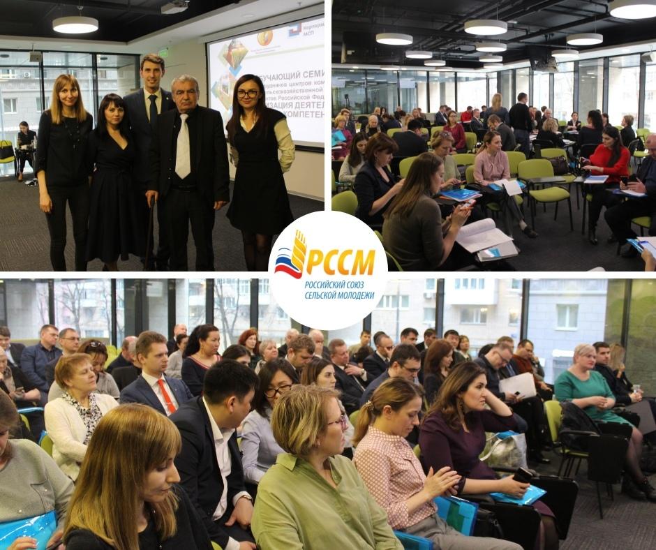 РССМ обучение центров компетенций по кооперации