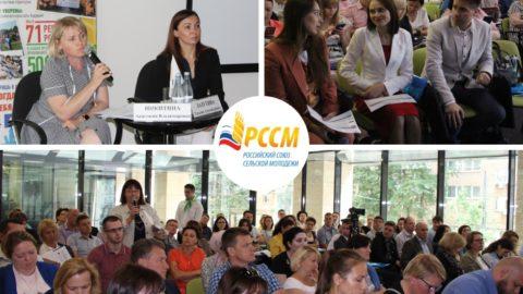 Второй обучающий семинар для центров компетенций в сфере сельскохозяйственной кооперации и поддержки фермеров субъектов РФ
