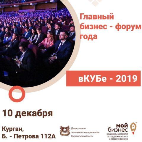 «Народная школа кооперации» на предпринимательском форуме «вКУБе — 2019»