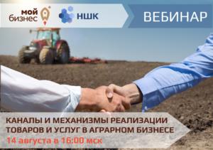 Вебинар «Каналы и механизмы реализации товаров и услуг в аграрном бизнесе»