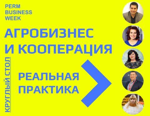 Круглый стол для предпринимателей и кооператоров агросферы состоялся в онлайн-формате