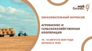 Руководитель НШК стал главным спикером пятидневной серии вебинаров по агробизнесу и сельскохозяйственной кооперации