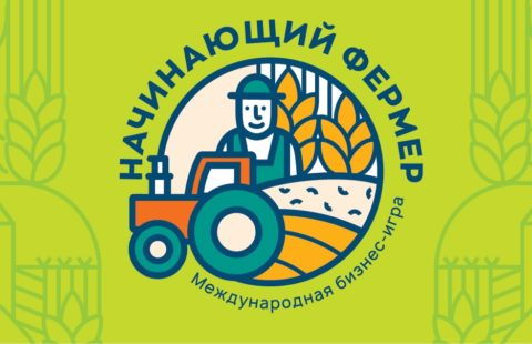 Финал национального этапа Международной бизнес-игры «Начинающий фермер»