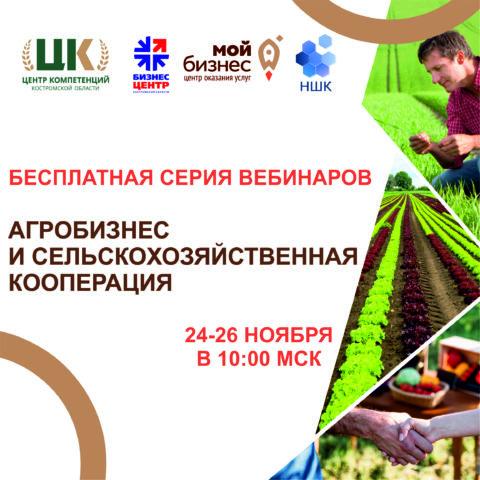 Трёхдневный образовательный интенсив по агробизнесу и сельскохозяйственной кооперации в Костромской области
