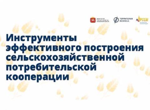 Образовательный онлайн-семинар по сельскохозяйственной потребительской кооперации