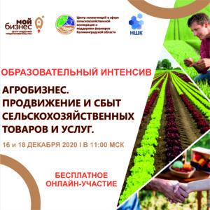 Образовательный интенсив для сельхозтоваропроизводителей