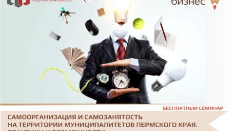 Семинар «Самоорганизация и самозанятость на территории муниципалитетов Пермского края. Практики и возможности»