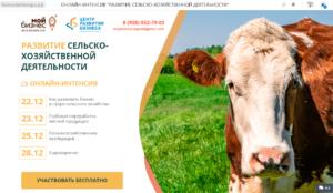 Вебинар по кооперации для участников онлайн-интенсива в НАО