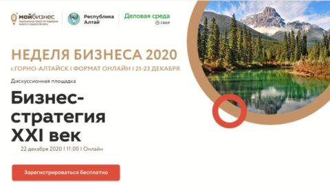 Форум «НЕДЕЛЯ БИЗНЕСА 2020» в Алтайской республике