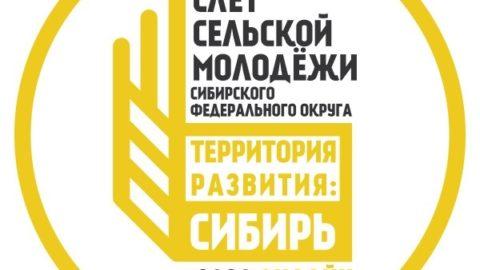 XII Слёт сельской молодёжи Сибирского ФО