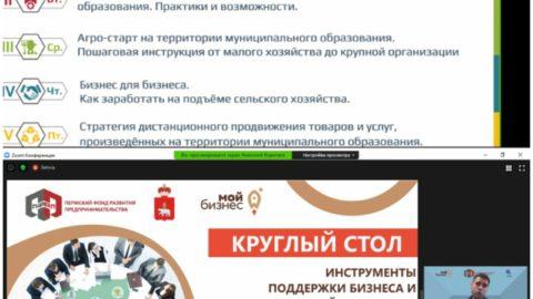 НШК в Пермском крае