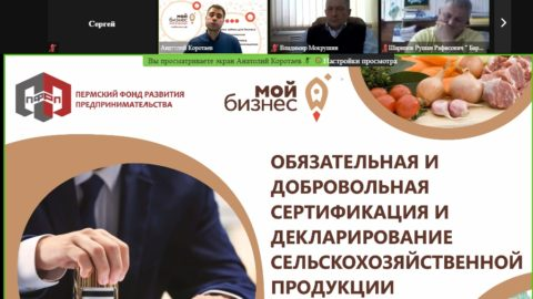 О декларировании и сертификации сельхозпродукции для предпринимателей Пермского края