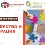 Центр «Мой Бизнес» Пермского края совместно краевым ЦК АПК и «Народной школой кооперации» организуют аналитическо-обучающее мероприятие