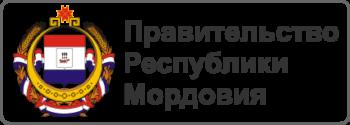 Правительство Республики Мордовия