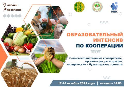 Серия вебинаров по сельхозкооперации в Республике Марий Эл