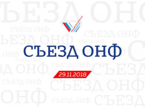 Форум Общероссийского Народного Фронта 2018 г.