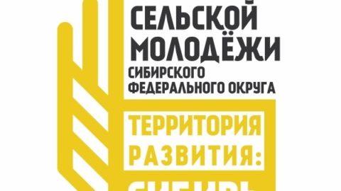 XI Слет сельской молодежи СФО «Территория развития: Сибирь»