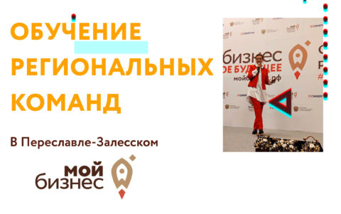 Обучение региональных команд в Переславле-Залесском