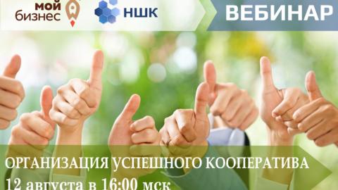 Вебинар «Организация успешного кооператива»