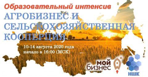 Скоро стартует образовательный интенсив по агробизнесу и сельскохозяйственной кооперации