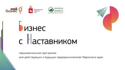 Программа «Бизнес с наставником» в Пермском крае