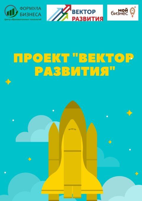 Бизнес-наставник для начинающих предпринимателей Пермского края