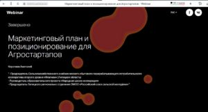 Вебинар в рамках Федеральной онлайн-программы «Бизнес-старт Агро»