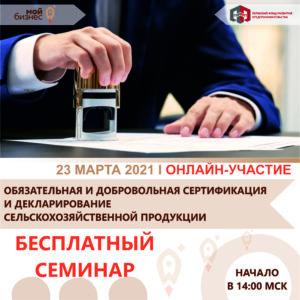 Онлайн-семинар «Обязательная и добровольная сертификация и декларирование сельскохозяйственной продукции»