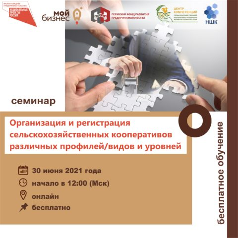 Организация и регистрация кооператива по правилам. Понятно и подробно.
